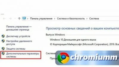 Chrome elf dll отсутствует что делать?